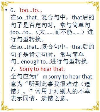 英语老师:初中英语知识总结,学生成绩提高的秘