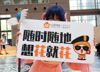 小花钱包亮相第八届深圳动漫节 - 科技 - 东方网