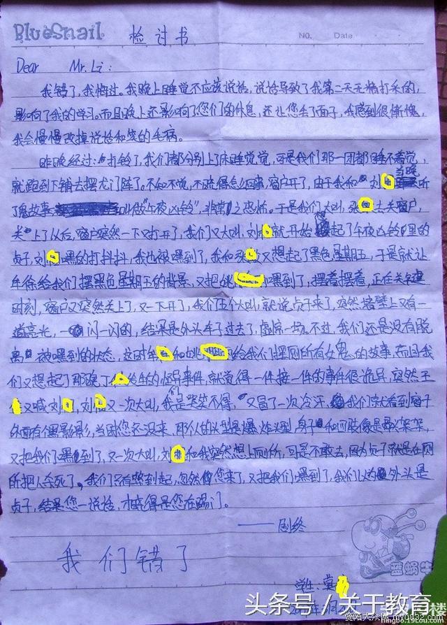 小学生搞笑检讨书:我好好学习,不谈恋爱,不然只小学荣湾路长沙图片