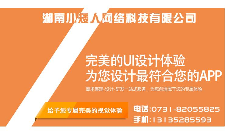 长沙APP推广公司大牌专家谈营销策略 - 科技