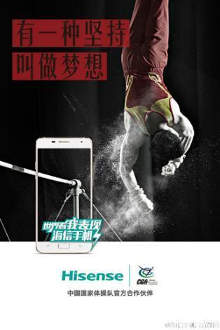 海信手机创意体操海报引爆朋友圈