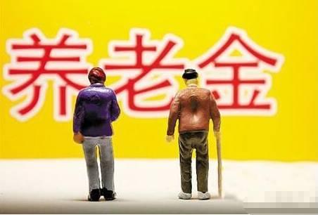 贵州省明确机关事业单位养老金计发办法,分三