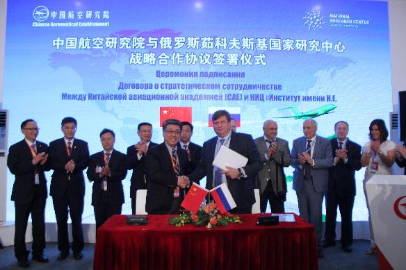 中国航空研究院与俄罗斯茹科夫斯基国家研究中