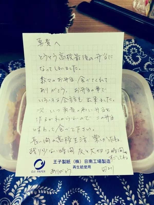 最后的便当!日本国际给儿子的一封信-高中-东原来如此妈妈记叙文图片