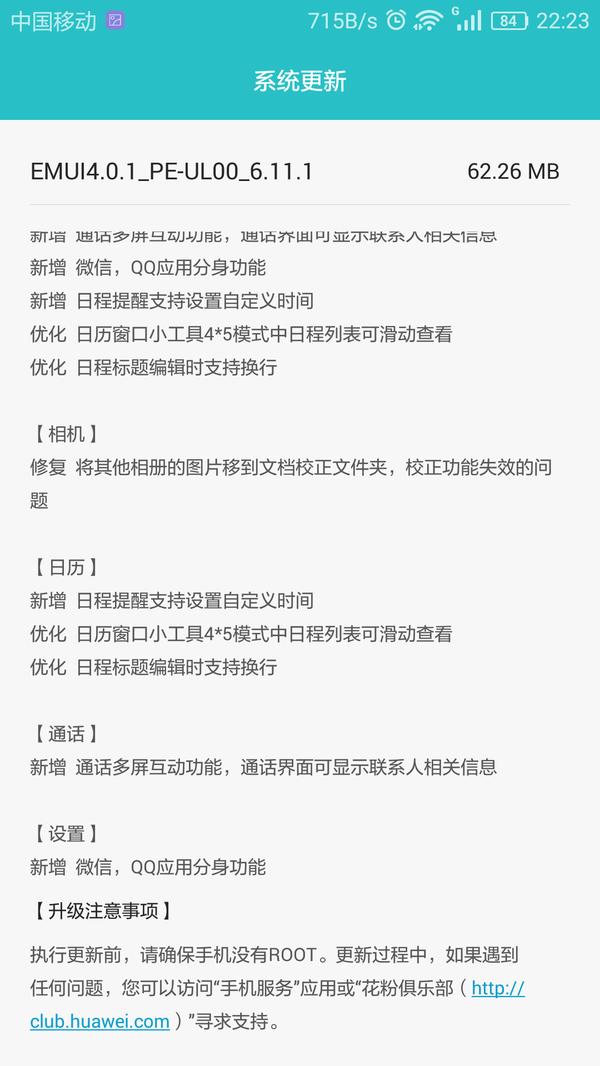 超火爆的微信 QQ分身,荣耀过时旗舰也实现了!