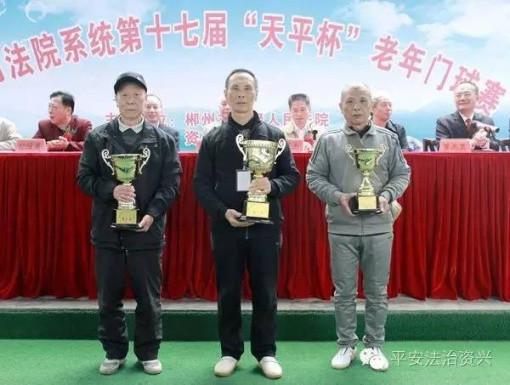 郴州市法院系统第十七届老年门球赛圆满落幕