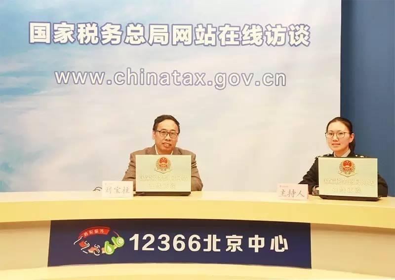 税务总局网站举办高新技术企业税收优惠政策