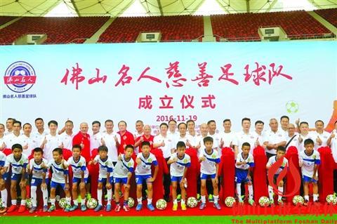 佛山名人慈善足球队成立 - 体育 - 东方网合作站