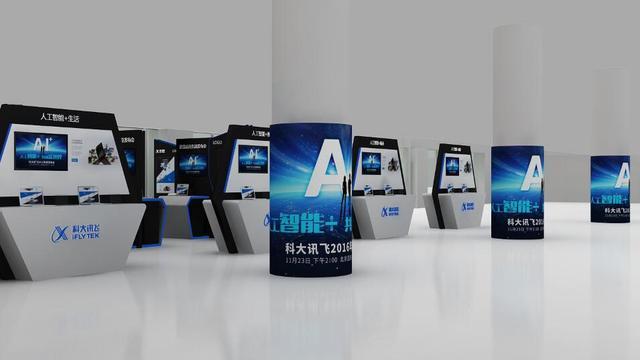 科大讯飞发布服务机器人晓曼和多项新技术,并