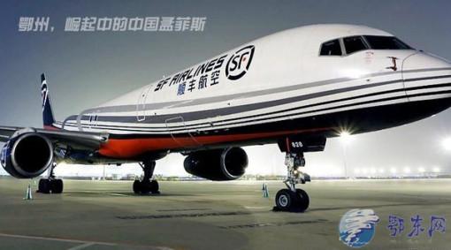鄂州建飞机场最新消息 鄂州机场二0一七年动工