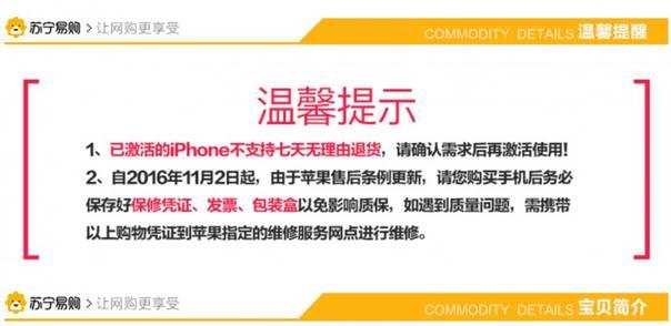 苹果又搞事!国行iPhone售后政策调整:保修需要