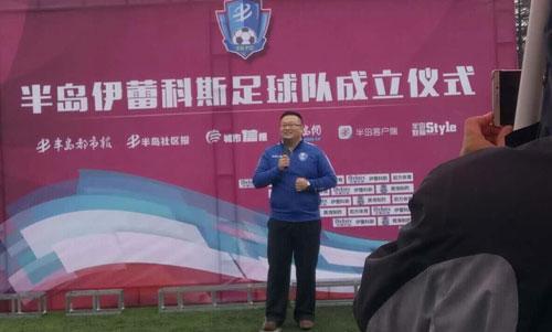 伊蕾科斯空气能冠名中国城市足球超级联赛 - 体