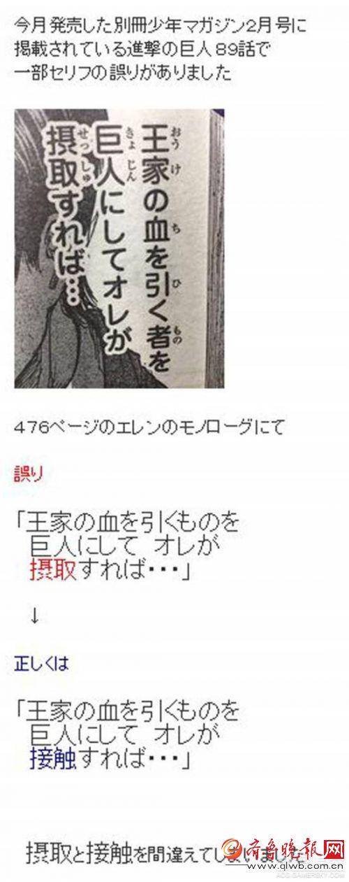 摄取的粉丝漫画89话巨人v粉丝:进击遭漫画热议木杉太郎出情报图片