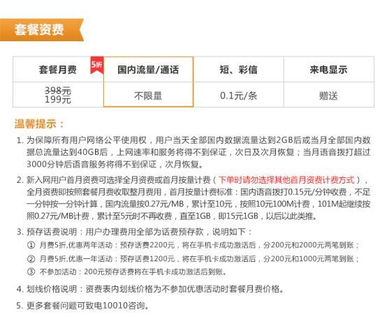 中国联通最具性价比套餐:18元4G流量,绝地反