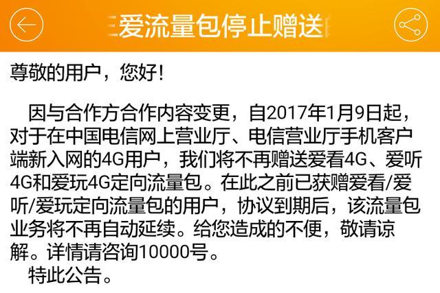三爱定向流量包日趋缩水 中国电信开启毁约模