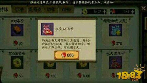 阴阳师体验服1月21日更新 经验酒壶系统推出