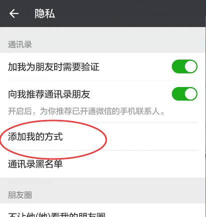 微信手机号添加好友提示用户不存在是怎么回事