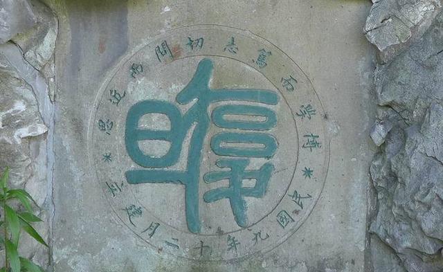 985校园的石头,你识得几个 - 人文 - 东方网合作