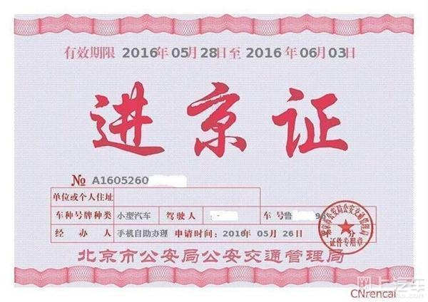 2017年外地车进京规定 二环主路6时起禁止通