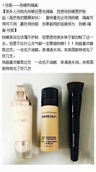 化妆的正确步骤和顺序