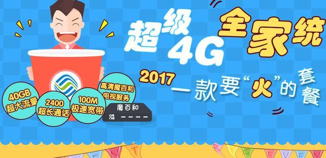 全家用联通_中国移动宽带电视套餐_中国移动宽带套餐介绍_微信公众号文章