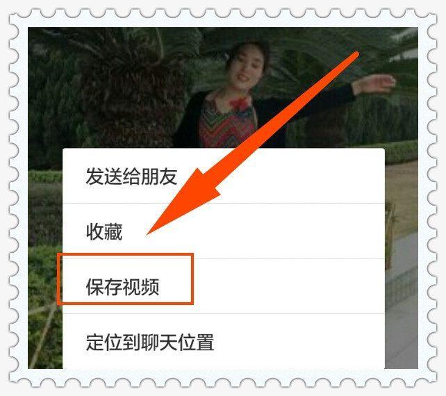 微信中小视频如何分享到手机QQ好友或QQ群