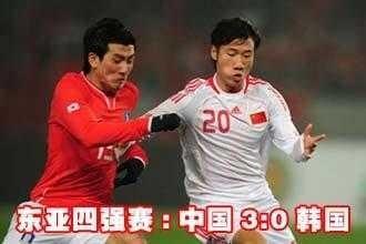 【图】中国足球史:2010东亚四强赛,32年中国足球队首次战胜韩国(2)