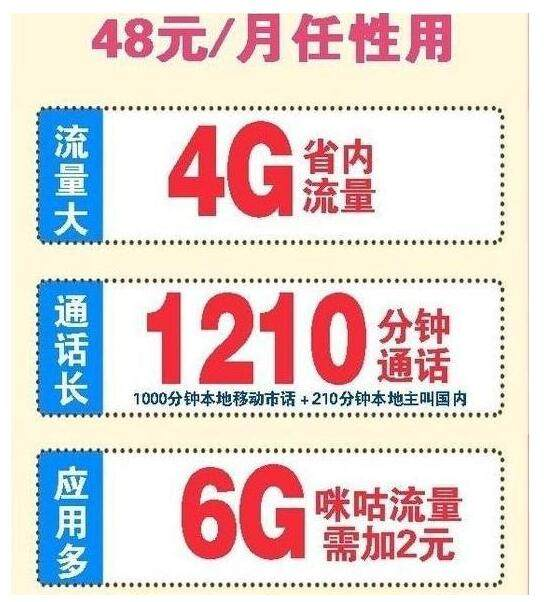 中国移动:48元天王卡套餐,10G流量,1210分钟通