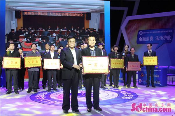潍坊银行获潍坊市金融消费权益保护知识竞赛一