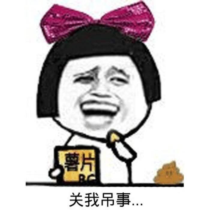 那是因为你还没有合作-笑话-东方网化妆站表情图片QQ动态包大全图片