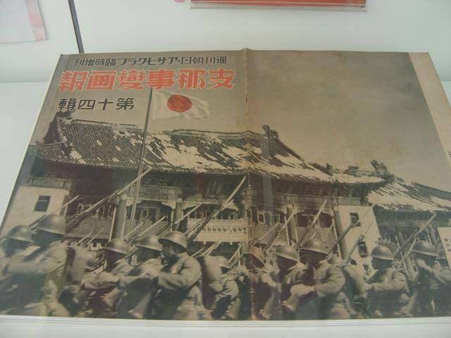 昔日炫耀军国主义的日本画报,今天成了侵略中